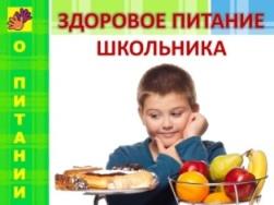 """Телефон """"горячей линии"""" по организации бесплатного питания школьников - 8 (919) 878-81-28"""